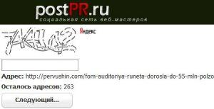 Массовое добавление URL адресов в Яндекс