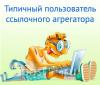 Как Яндекс отличает платные ссылки от естественных или разрушаем мифы за 10 шагов