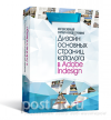 Дизайн каталога в Adobe Indesign