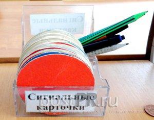 Сигнальный кружок (карточка) для 1, 2 класса
