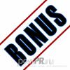 Бездепозитный бонус на Forex