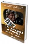 3D книга – обзор фильмов и заработок на этих фильмах