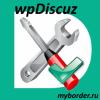 Плагин wpDiscuz для Вордпресс