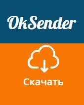 Ok Sender - отзыв о программе