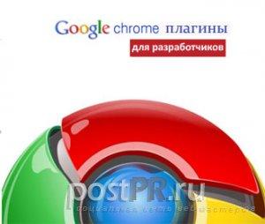 Полезные расширения Google Chrome для вебмастера