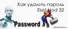 Как удалить пароль Eset Nod 32