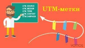 С UTM-метками анализировать эффективность рекламных кампаний достаточно просто
