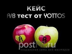 Yottos расскажет, как проводить A/B тестирование в инструменте Content Experiments