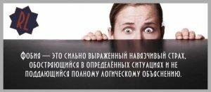 Фобии известных людей