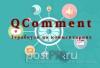 Комментарии для вашего молодого сайта, блога или как заработать на комментировании