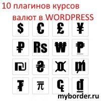 10 плагинов курсов валют для WordPress