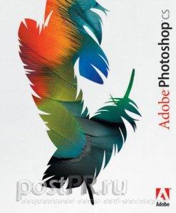 Лицензированный Adobe PhotoShop бесплатно.