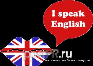Полезные английские фразы для общения