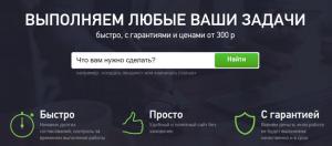 Ispolnu — все фриланс услуги от 300 рублей.