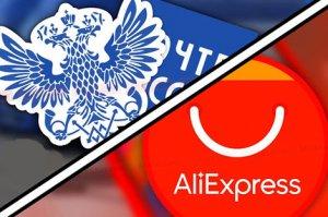 Налог 30% на все товары с Алиэкспресс через Почту России
