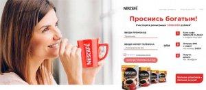 Акция кофе Нескафе; Проснись богатым